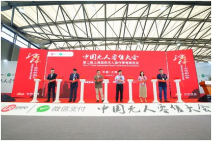 Ubique participated in the 2nd China Unattended Retail Exhibition (UR Expo 2018)